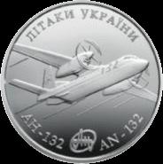 Украина монета 10 гривен АН-132, реверс