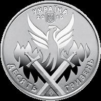 Украина монета 10 гривен День украинского добровольца, аверс