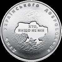 Украина монета 10 гривен День украинского добровольца, реверс