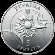 Украина монета 5 гривен АН-132, реверс