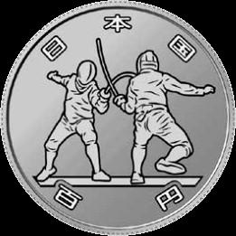 Япония монета 100 иен Токио-2020 фехтование, реверс