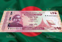 Бангладеш банкнота 70 така