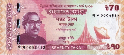 Бангладеш банкнота 70 така, лицевая сторона