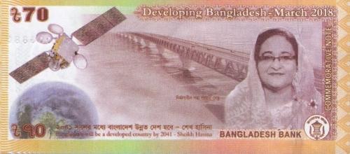 Бангладеш банкнота 70 така, оборотная сторона