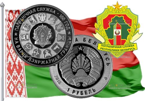 Беларусь монета 1 рубль 100 лет Пограничной службе Беларуси