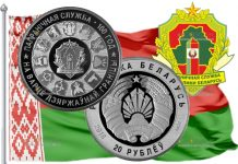 Беларусь монета 20 рублей 100 лет Пограничной службе Беларуси