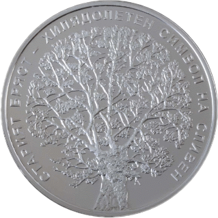 Болгария монета 10 лев Старый вяз в Сливене, реверс