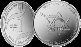 Израиль монета 1 шекель 70-летие независимости Израиля
