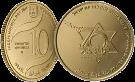 Израиль монета 10 шекелей 70-летие независимости Израиля