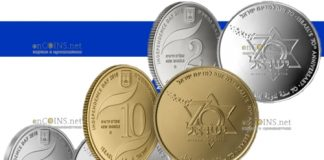Израиль монеты 70-летие независимости Израиля