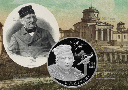 Россия монета 2 рубля, Струве