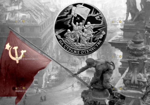 Россия монета 3 рубля На страже Отечества