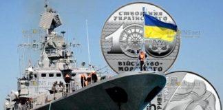 Украина монета 10 гривен 100-летие создания ВМФ Украины