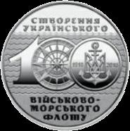 Украина монета 10 гривен 100-летие создания ВМФ Украины, реверс