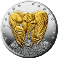 Украина монета 10 гривен Копание картофеля, реверс