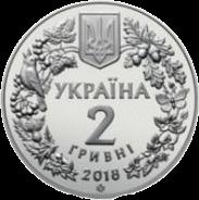 Украина монета 2 гривны Марена днепровская, аверс