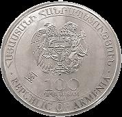 Армения монета 100 драмов Чемпионат мира по футболу 2018, аверс