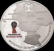 Армения монета 100 драмов Чемпионат мира по футболу 2018, реверс
