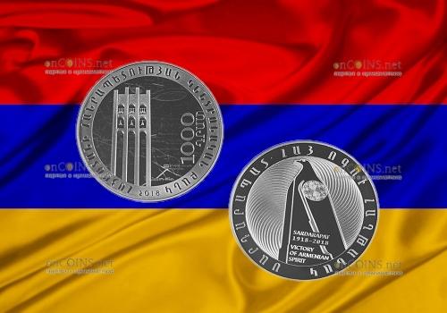 Армения монета 1000 драмов 100-летие героического сражения в Сардарапате
