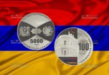 Армения монета 5000 драмов 100-летие первой Республики Армении