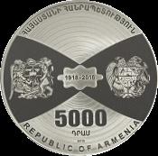 Армения монета 5000 драмов 100-летие первой Республики Армении, аверс