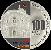 Армения монета 5000 драмов 100-летие первой Республики Армении, реверс