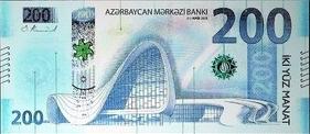 Азербайджан банкнота 200 манатов, лицевая сторона