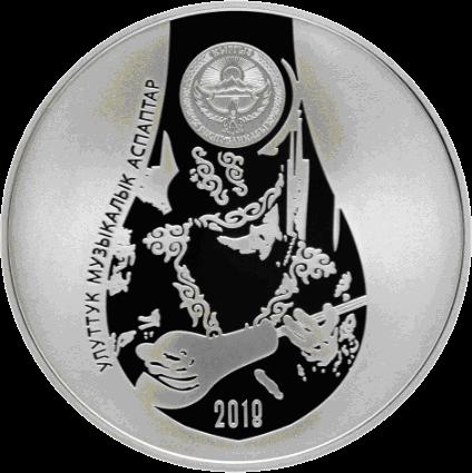 Кыргызстан монета 10 сом Комуз, аверс