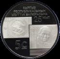 Кыргызстан монета 5 сом 25 лет национальной валюте Кыргызской Республики, реверс