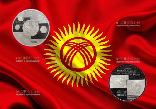 Кыргызстан монета 5 сом 25 лет национальной валюте Кыргызской Республики