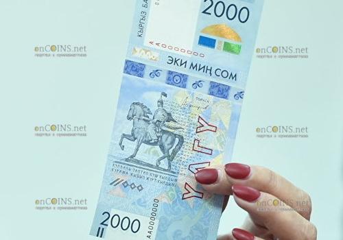Кыргызстан памятная банкнота 2000 сомов