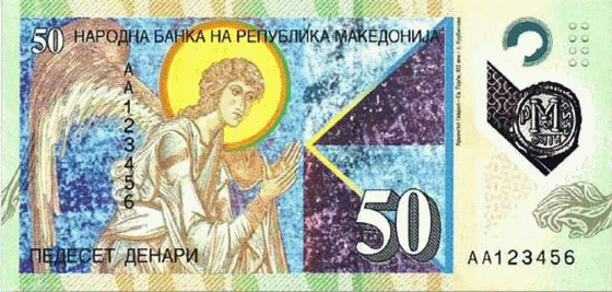 Македония банкнота 50 денар, лицевая сторона