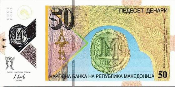 Македония банкнота 50 денар, оборотная сторона