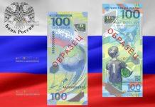 Россия памятная банкнота 100 рублей Чемпионат Мира по футболу