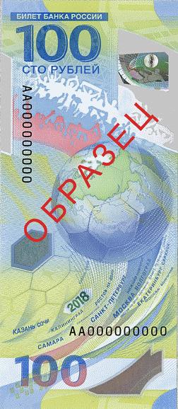 Россия памятная банкнота 100 рублей Чемпионат Мира по футболу, оборотная сторона
