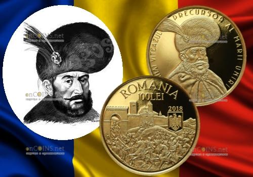 Румыния монета 100 леев Михаил Храбрый