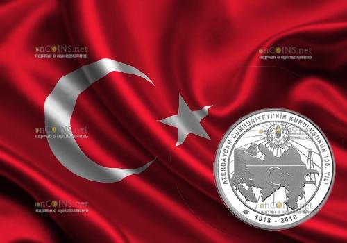 Турция монета 20 лир 100 лет Азербайджанской демократической республики