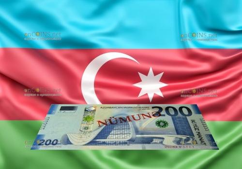 в наличном обращении в Азербайджане появятся банкноты нового номинала - 200 манатов
