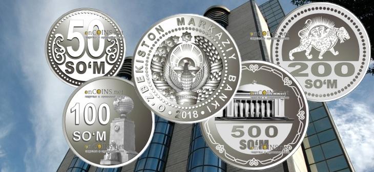 2-го июля, Центральный банк Республики Узбекистан выпускает в обращение новые монеты номиналом 50, 100, 200 и 500 сумов образца 2018 года