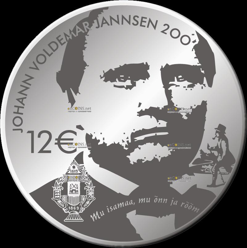 Эстония монета 12 евро 200-лет со дня рождения Иоганна Вольдемара Яннсена, реверс