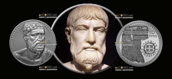 Греция монета 10 евро Пиндар