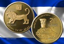 Израиль монета 20 шекелей Кардо-дорога в Иерусалиме