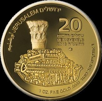 Израиль монета 20 шекелей Кардо-дорога в Иерусалиме, реверс