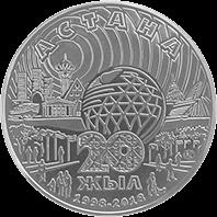 Казахстан монета 100 тенге 20-летие Астаны, реверс