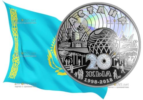 Казахстан монета 100 тенге 20-летие Астаны