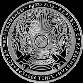 Казахстан монета 500 тенге 20-летие Астаны, аверс