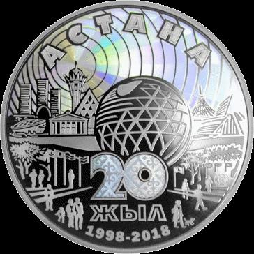Казахстан монета 5 000 тенге и 500 тенге 20-летие Астаны, реверс