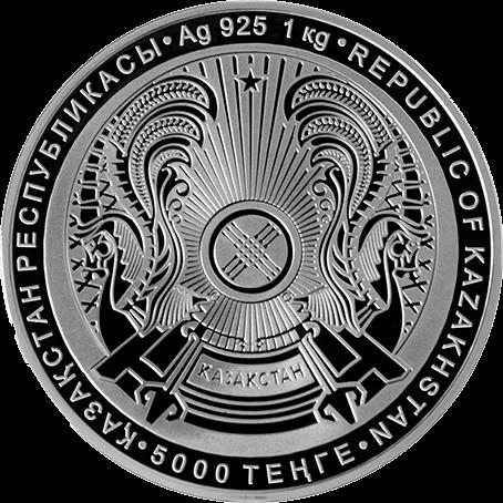 Казахстан монета 5000 тенге 20-летие Астаны, аверс