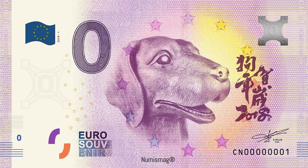 Китай 0 евро 2018 год - Год Собаки