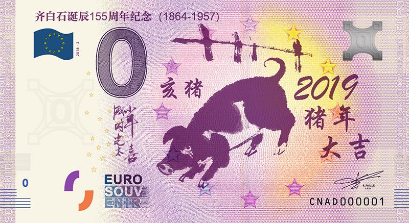 Китай 0 евро 2019 год - Год Свиньи